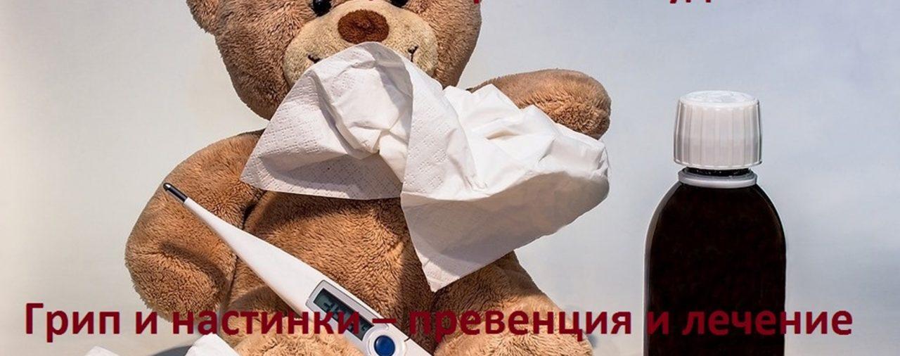 Грип и настинки – превенция и лечение с Австралийски цветни есенции и други природни средства