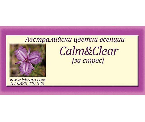 Calm and Clear Essence – Спокойствие и вътрешен мир